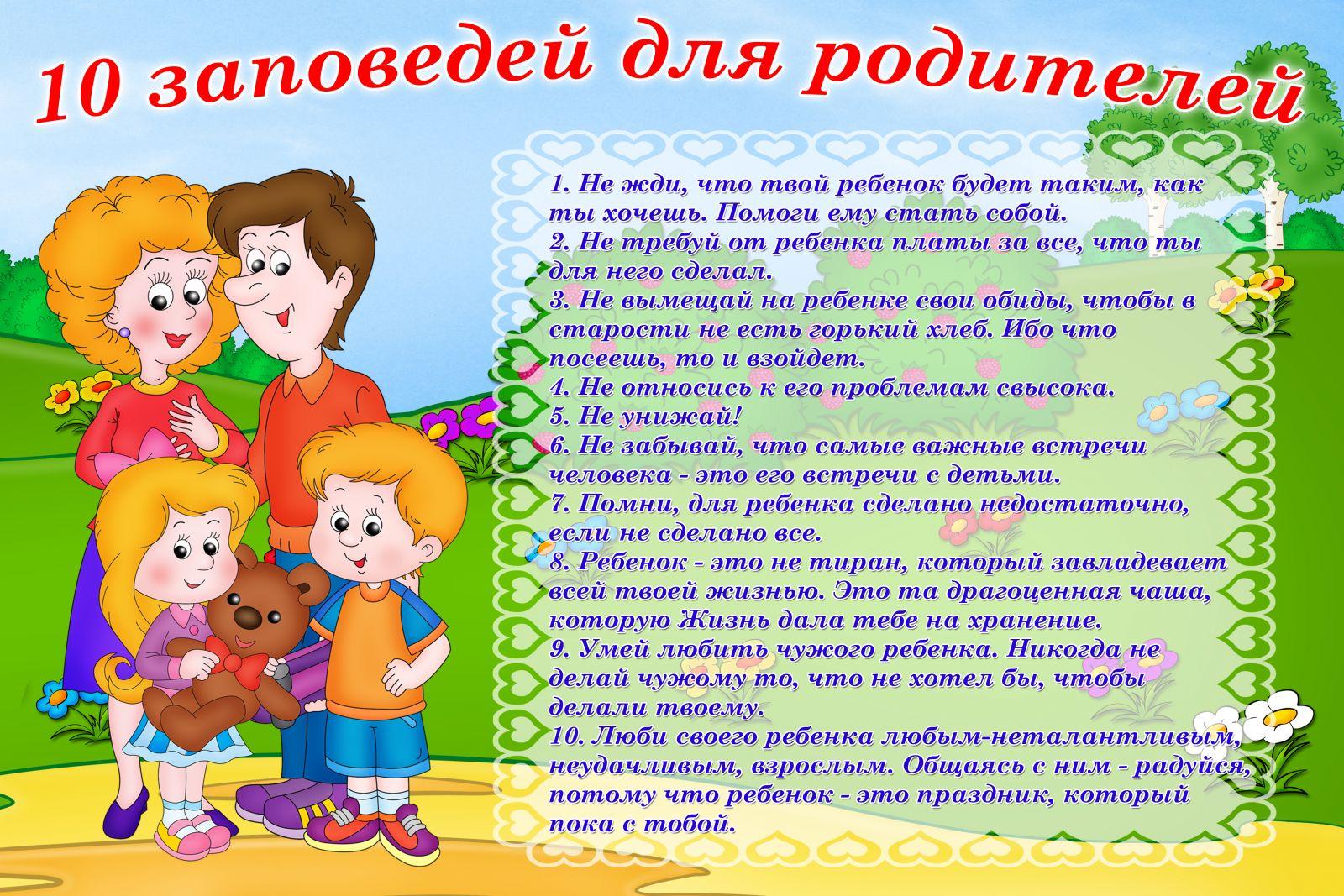 Скачать шаблон индивидуальная работа с родителями