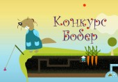 bober_2012